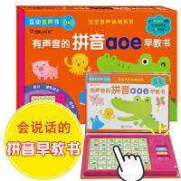 宝宝学说话的婴儿语音启蒙书 幼儿书籍0-1-2-3-4-6岁会发音的早教书带声音读物幼儿园儿童有声学习汉语汉字拼音教材