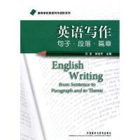 【二手旧书8成新】英语写作-句子 段落 篇章(英语写作进阶系列 石坚 9787560094465