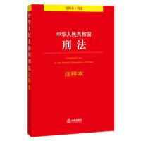 【二手旧书8成新】中华人民共和国刑法注释本 法律出版社法规中心 9787511863997