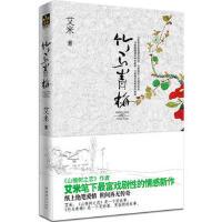 【二手书9成新】 竹马青梅 艾米 文化艺术出版社 9787503945472