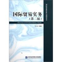 【二手旧书8成新】国际贸易实务(第2版 姚新超 9787566300454