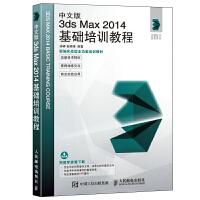中文版3ds Max 2014基础培训教程 3DSMAX2014视频教程书 3dmax2014从入门到精通 3D三维动