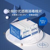 全棉时代酒精消毒片45g平纹,60×60mm,100片/盒