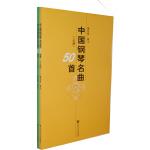 中国钢琴名曲50首(上下)