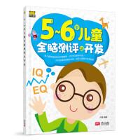 5-6岁儿童全脑测评与开发
