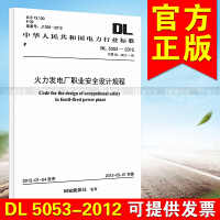 DL5053-2012火力发电职业安全设计规程