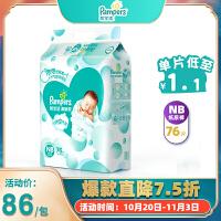 [当当自营]帮宝适 清新帮 纸尿裤大包装 初生码NB76片(适合0-5kg)尿不湿