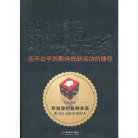 【二手旧书8成新】如何掌控职场关系(在不公平的职场找到成功的捷径 余志红 9787802516786
