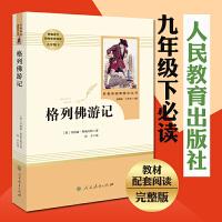 格列佛游记(人民教育出版社)9年级下册/初高中学生青少年/统编语文教材配套阅读/原著完整版