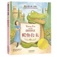 国际大奖小说・注音版――鳄鱼公主