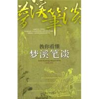 【二手旧书8成新】古典智慧:教你看懂梦溪笔谈 高谈文化 9787509001370