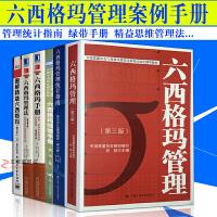 正版 六西格玛管理系列全套共6册六西格玛绿带手册管理法管理统计指南+手册 企业经理管理经营战略指南案例力量 北京仓