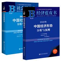 经济社会蓝皮书 2020年中国经济形势分析与预测+2020年中国社会形势分析与预测 预售正版 社科文献 蓝皮书套装全2册