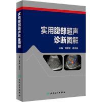【新华品质】实用腹部超声诊断图解,刘学明,人民卫生出版社