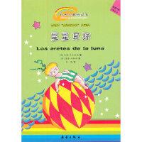 世界经典桥梁书系列:星星耳环 (西)巴尔德斯,(西)安祖达 绘,张蕊 9787530747261