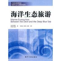 海洋生态旅游