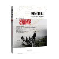 国际罪行――索马里海盗:挑战国际法