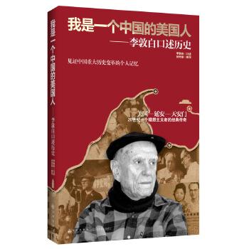 我是一个中国的美国人——李敦白口述历史(美国—延安—天安门,一个理想主义者跌宕起伏的命运轨迹。无数精彩历史细节的饕餮大餐,见证中国重大历史变革的个人记忆。有种、有趣、有料)