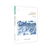 瓷都拾遗:景德镇瓷业习俗・华夏文库民俗书系