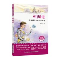 和名师一起读名著・朝闻道――中国科幻名家作品精选
