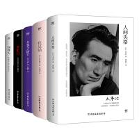 《世界五大小说经典:人间失格+罗生门+月亮与六便士+我是猫+局外人》(套装共5册)