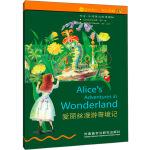 书虫・牛津英汉双语读物:爱丽丝漫游奇境记(2级上 适合初二、初三年级)