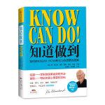 知道做到:如何将KNOW-HOW转化为你想要的结果