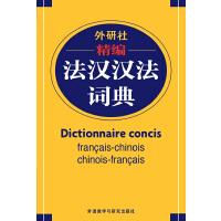 外研社精编法汉汉法词典(17新)