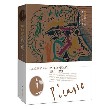 毕加索素描全集 收录毕加索作品达1000幅 世界传世名画美术大师作品集欣赏鉴赏 美术素描速写版画临摹艺术类书籍 正版西方绘画书籍 囊括了毕加索不同时期的作品