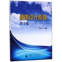 船舶设计原理(第2版) 刘寅东 9787118119084