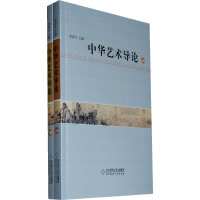 中华艺术导论