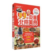 吃货指南――99元吃遍北京美食(2013权威版)