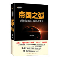 帝国之弧(抛物线两端的美国与中国) 批量团购电话:010-57993380