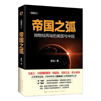 乔良-帝国之弧(pdf+txt+epub+azw3+mobi电子书在线阅读下载)