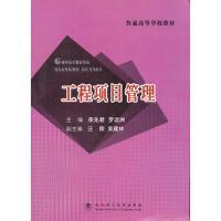 【二手旧书8成新】工程项目管理 李先君,罗远洲 9787562930570