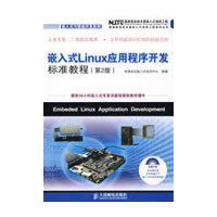 嵌入式Linux应用程序开发标准教程(附光盘)
