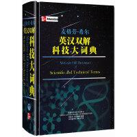 麦格劳-希尔英汉双解科技大词典