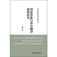 国家形象与外宣翻译策略研究