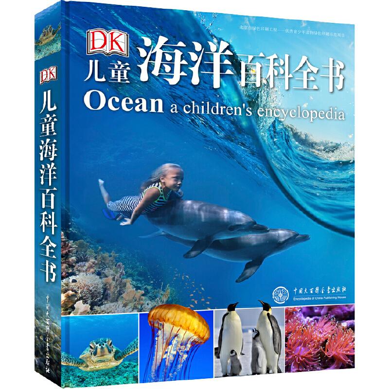 """DK儿童海洋百科全书(2018年全新修订版) 让孩子读到全面、真实、有趣的海洋知识,每个喜爱大海和海洋生物的孩子,都渴望拥有这本书!""""DK儿童百科全书系列""""中文版累计销售超300万册!(百科出品)"""