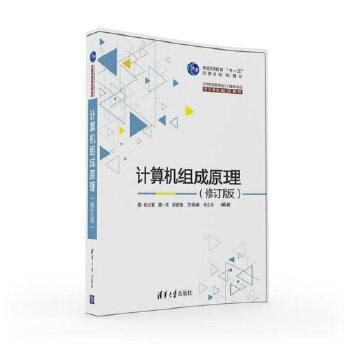 """计算机组成原理(修订版) 普通高等教育""""十一五""""*规划教材,清华大学出版社畅销计算机组成教材,已被上百所高校选为教材。"""
