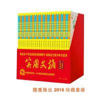 2016年《实用文摘》珍藏版(小学生)适合小学生的课外阅读畅销书