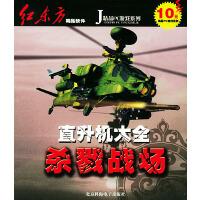 精品PC游戏系列:直升机大全・杀戮战场(1CD-ROM)