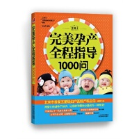 完美孕产全程指导1000问 白玉杰 9787537553001
