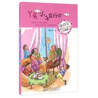 谢倩霓暖爱成长小说精品馆(升级版):丫头小子在行动 谢倩霓 9787539787992