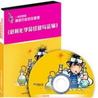 【正版包票】安全教室:高危行业安全管理之《危险化学品经营与运输》 送32G U盘