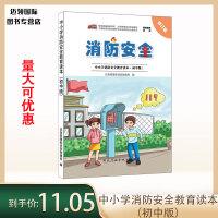 修订版――中小学消防安全教育读本(初中版)
