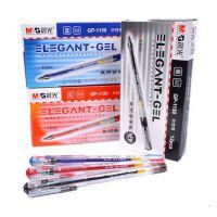 晨光中性笔 晨光致顺0.5mm 签字笔水笔 GP-1150 办公用品 笔