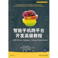 【RT3】VIP-智能手机跨平台开发高级教程 (美)艾伦,崔康 清华大学出版社 9787302260479
