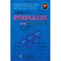 历届美国中学生数学竞赛试题及解答:1981-1986:第7卷:兼谈Liouville定理 刘培杰数学工作室 97875