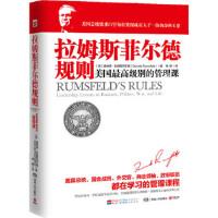 【二手书9成新】 拉姆斯菲尔德规则 Donald Rumsfeld 湖南人民出版社 9787556101801